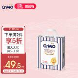 有券的上:Q·MO 奇莫 皇家至柔系列 婴儿纸尿裤 XL20片 34.5元(需买2件,共69元,需用券)