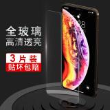 朗客苹果XS Max钢化膜 iphoneXS Max钢化膜高清6.5英寸iphone防爆防指纹前膜 8.9元