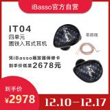 12日0点、双12预告:iBasso 艾巴索 IT04 圈铁入耳式耳机 2978元包邮(需用券)