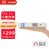 20点开始:Tencent 腾讯 极光TX_T1 家用投影仪 1299元 (需100元定金,31日20点付尾款)