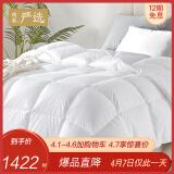 网易严选 羽绒被子95%白鹅绒被冬被芯加厚双人被 纯白色 1.5M床200*230cm(1150g) 895.1元(需用券)