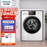 20日0点:Panasonic 松下 星曜系列 XQG80-3GQE2 滚筒洗衣机 8kg 白色 1998元包邮(前一小时)