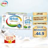有券的上:yili 伊利 全脂纯牛奶 250ml*16盒 36.58元(需买3件,共109.73元包邮,双重优惠)