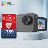 EZVIZ 萤石 S2 运动相机 灰色 309元(需用券)