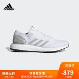 阿迪达斯(adidas) PureBOOST B37774 男女跑步鞋 879元