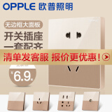 OPPLE 欧普照明 五孔开关插座 拼色K06系列 10只装 *3件 192.9元包邮(需用券,合64.3元/件)