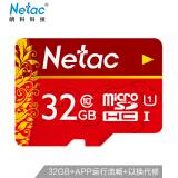 Netac 朗科 32GB Class10 TF内存卡 中国红 23.9元