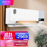 PLUS会员:WAHIN 华凌 KFR-35GW/N8HK1 壁挂式空调 1.5匹 2701.15元包邮(需买2件,共5502.3元)