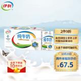 有券的上:yili 伊利 纯牛奶 250ml*24盒 55元(需买2件,共110元包邮,双重优惠)