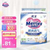 PLUS会员、有券的上:Merries 妙而舒 瞬爽透气系列 婴儿纸尿裤 S82片 40.7元(需用券)