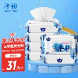 Matern'ella 子初 婴儿湿巾 80抽 6包 19.93元(需买2件,共39.85元)