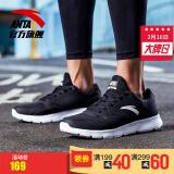 安踏 革面轻质舒适运动鞋 91835525 黑白 实付到手135元