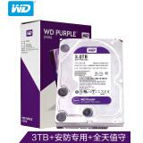 西部数据(WD) WD30PURX 3TB 紫盘 监控级机械硬盘 499元