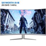 京东PLUS会员:Skyworth 创维 G2AQ32C 31.5英寸宽屏显示器(2560x1440、144Hz、1800R、FreeSync) 1899元包邮 1899元包邮