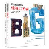 """京东PLUS会员:《画给孩子的历史奇迹""""系列建筑巨无霸+地下世界》(2册套装) 123.2元,可200-130"""