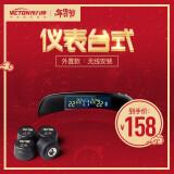 VICTON 伟力通 VT800 无线胎压外置监测器 +凑单品 125元包邮(需用券)