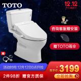 历史低价:TOTO 东陶 C300+TCF345 分体能坐便盖卫洗丽 C300智能机 2899元包邮