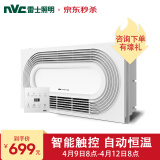9日8点:nvc-lighting 雷士照明 集成吊顶嵌入式风暖浴霸 699元