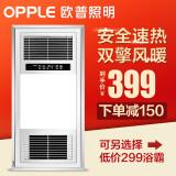 OPPLE 欧普照明 集成吊顶三合一 风暖浴霸 399元包邮(立减)