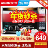 格兰仕 微波炉 光波炉 烤箱一体 G80F23CN3XL-R6K(S0)智能App 23L 649元