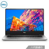 戴尔(DELL) 燃7000 3代 14英寸笔记本电脑 (i 5-8265U、8GB、256GB、MX150) 4769元