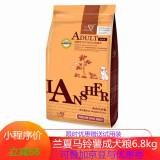 兰夏鱼肉马铃薯狗粮成犬6.8kg 220元