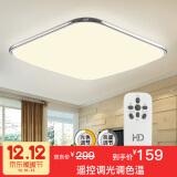 HAIDE 海德照明 银系列 LED吸顶灯 24W白 遥控无极调光调色温149元 149.00
