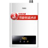 万家乐 12升一级能效 专利冷凝 精控恒温燃气热水器(天然气)LJSQ20-12DU2998元 998.00