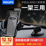 飞利浦(PHILIPS)多功能车载手机支架 中控台/出风口/前挡玻璃三用车载支架可伸缩 DLK35002 黑色 *5件 175元(合35元/件)