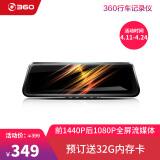 新品发售:360 M320 全面屏流媒体后视镜 行车记录仪+后拉摄像头+32G卡 349元包邮