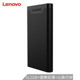 Lenovo 联想 PS1 移动固态硬盘 (512GB、Type-C、USB3.1) 659元