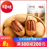 Be&Cheery 百草味 碧根果 100g *11件 112.4元(合10.22元/件)