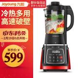 Joyoung 九阳 JYL-Y92 料理机 599元