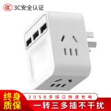 万浦(wonplug)智能魔方3USB插座无线排插电源充电器 36.9元包邮(需用券)