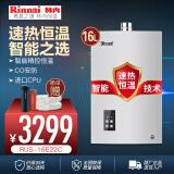 林内(Rinnai) RUS-16E22CWNF(T)(JSQ 32-22C) 16升 燃气热水器 3298元