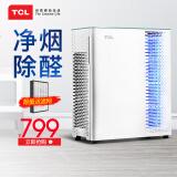 TCL TKJ300F-A1 空气净化器 799元