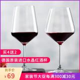 Spiegelau 诗杯客乐 时尚系列 勃艮第红酒杯 640ml/支 *4件 193.2元包邮(合48.3元/件)