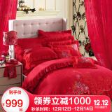 富安娜提花婚庆床品套件含被芯枕芯双人床单九件套 999元