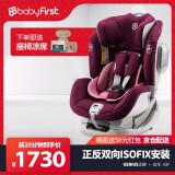 宝贝第一(Babyfirst) 汽车儿童安全座椅灵犀 ISOFIX接口 0-4-6-7岁正反向安装 绯月红(京东5仓发货) 1730元