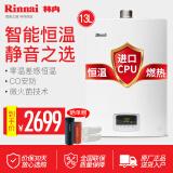 Rinnai 林内 RUS-13QH03(JSQ26-DH4) 13升 燃气热水器 2599元包邮(双重优惠)
