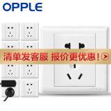 OPPLE 欧普照明 灵犀 五孔10只装 *3件 94.9元包邮(需用券,合31.63元/件)