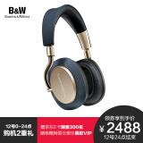 Bowers & Wilkins 宝华韦健 PX 头戴式 蓝牙降噪耳机 2487元包邮(需用券)