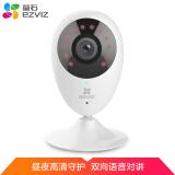 EZVIZ 萤石 C2C 高清夜视版 智能摄像机 149元
