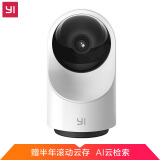 小蚁(YI) 1080P智能摄像机3代云台版 199元