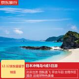 国航直飞往返+含团签!北京-日本冲绳岛4天3晚跟团游 3299元起/人