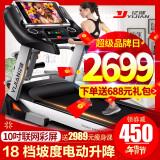 YIJIAN 亿健 G900 10.1吋WIFI彩屏 健身跑步机 2699元包邮(需用券)