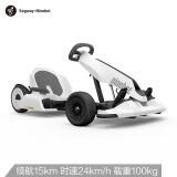 Ninebot 小米九号平衡车卡丁车套装(包含九号平衡车白色版) 4698元包邮