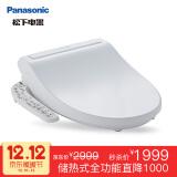 PLUS会员:Panasonic 松下 DL-1330CWS 智能马桶盖 +凑单品 1579.25元包邮(需用券)