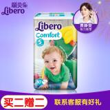 Libero 丽贝乐 婴儿纸尿裤 L80片 *4件 323元包邮(合80.7元/件)