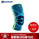 BAUERFEIND SPORTS KNEE SUPPORT 运动护膝 369元包邮(需用券)